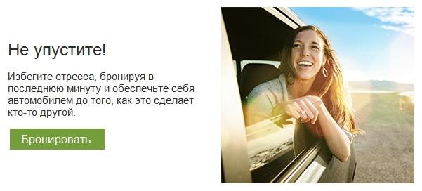 Бронировать аренду машины онлайн и экономить до 11% - рекомендуемые и самые популярные направления | Book rental cars