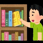 本棚から本を出す男の子のイラスト