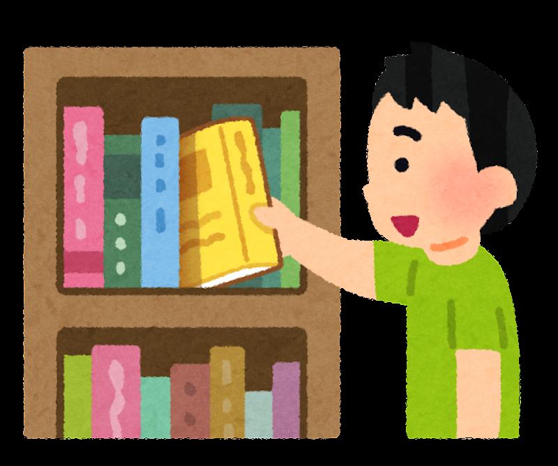 「いらすとや 本」の画像検索結果