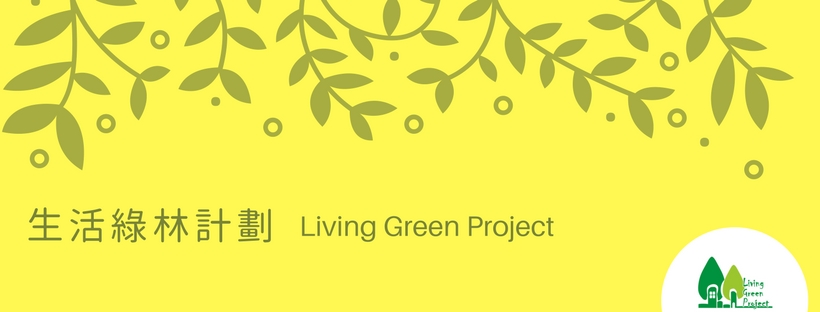 Living Green Project