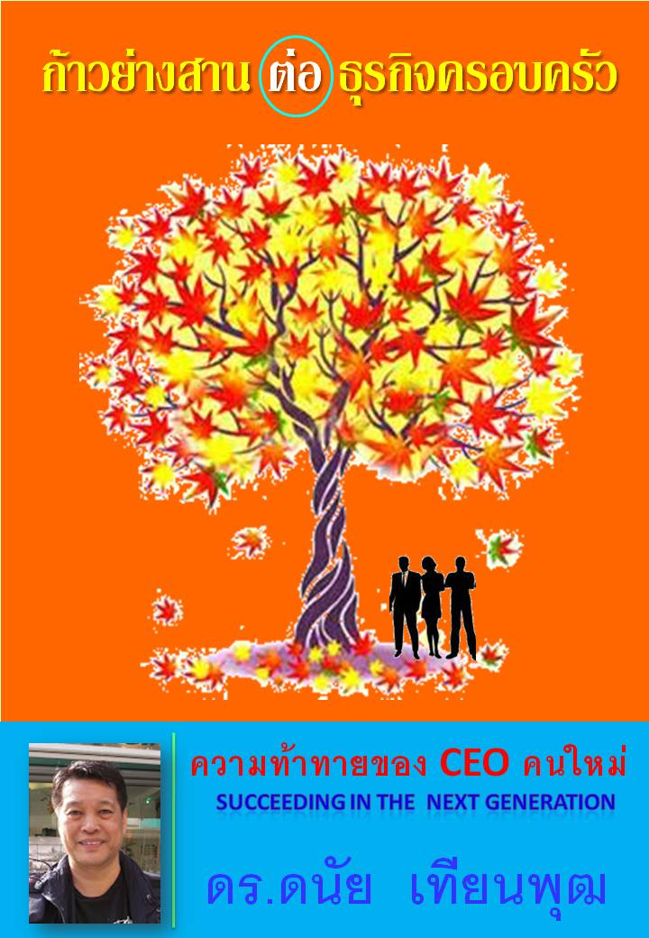 A leading Study on Thai Family Enterprises in THAILAND