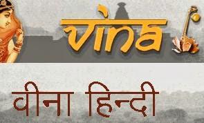 Vina in Hindi