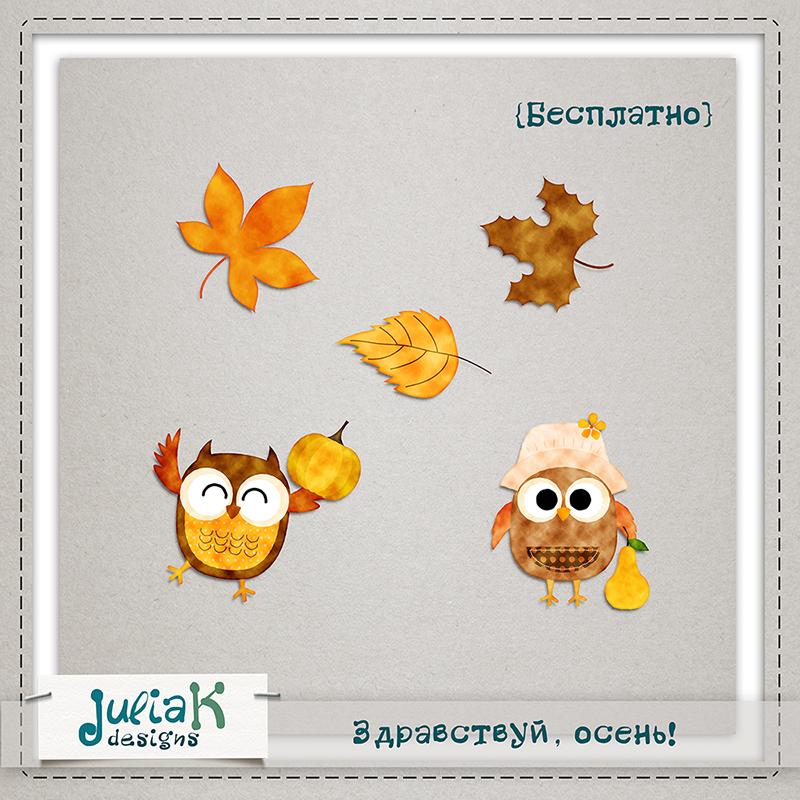 скачать бесплатно скрап набор, free download, осень, совы, сова, листья, owl, autumn, hello fall
