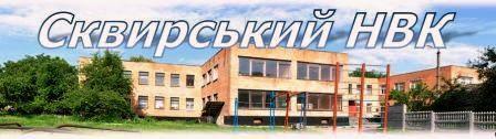 Сквирський НВК
