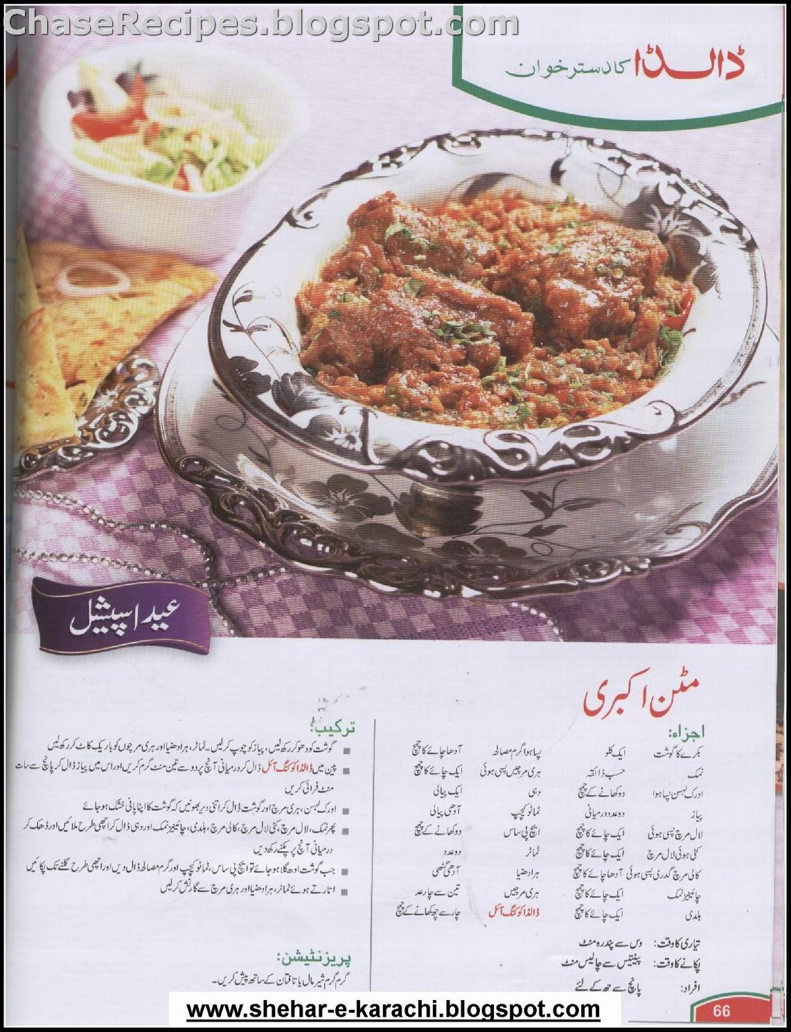 Mutton akbari recipe by dalda in urduhindi chase recipes mutton akbari recipe by dalda in urduhindi forumfinder Gallery