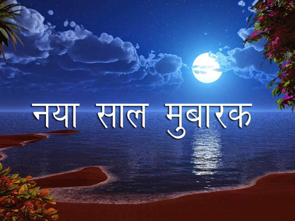 hindi happy new year mubarak hd wallpapers download hd wallpaper pictures