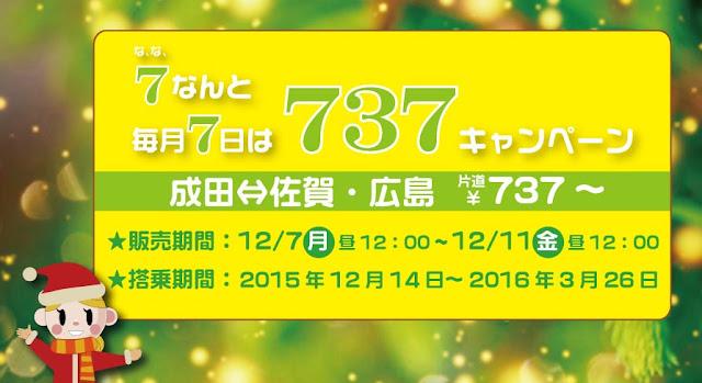 日本春秋航空「限時5日」優惠! 東京(成田)飛 廣島、佐賀 單程【737円】起,星期一(12月7日)早上開賣!