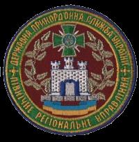 Емблема Північного регіонального управління