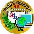 """сайт гимназии № 15 """"Содружество"""""""