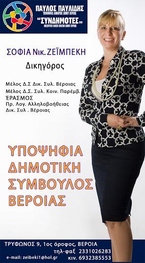 Σοφία Ζεϊμπέκη