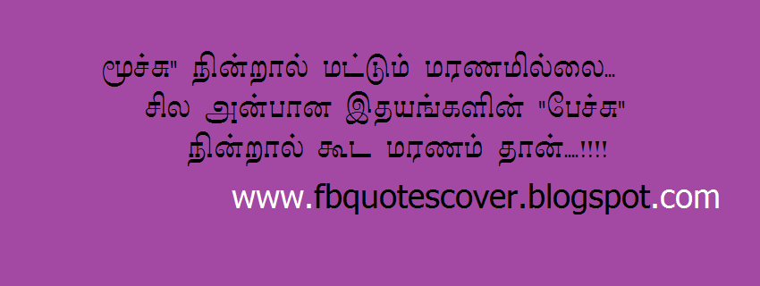 Funny Quotes On Love In Tamil : www.fbquotescover.blogspot.com: Tamil Funny Quotes Cover Photos 3