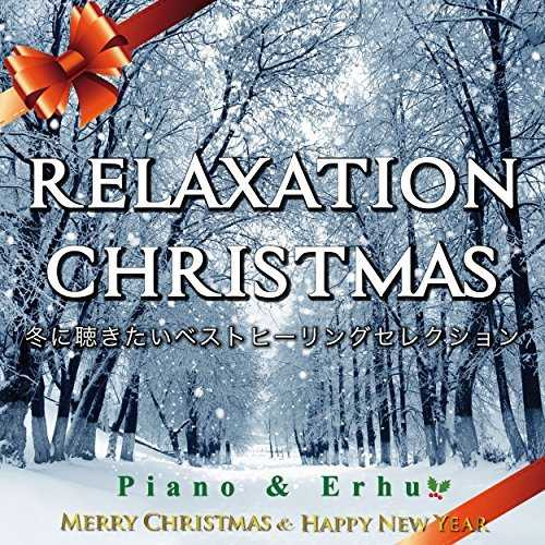 [Album] V.A. – Relaxation Christmas 冬に聴きたいベストヒーリングセレクション (2015.11.25/MP3/RAR)