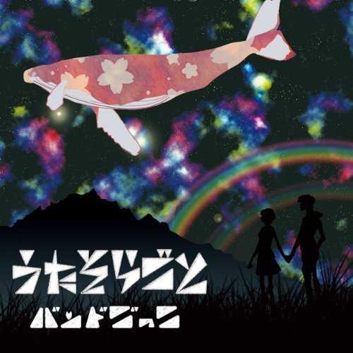 [Album] バンドごっこ – うたそらごと (2015.09.02/MP3/RAR)