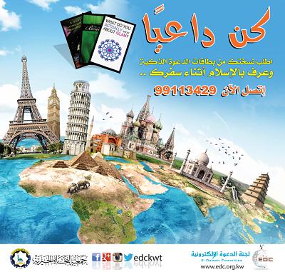 اطلب نسختك من بطاقات الدعوة الذكية (الكويت فقط)