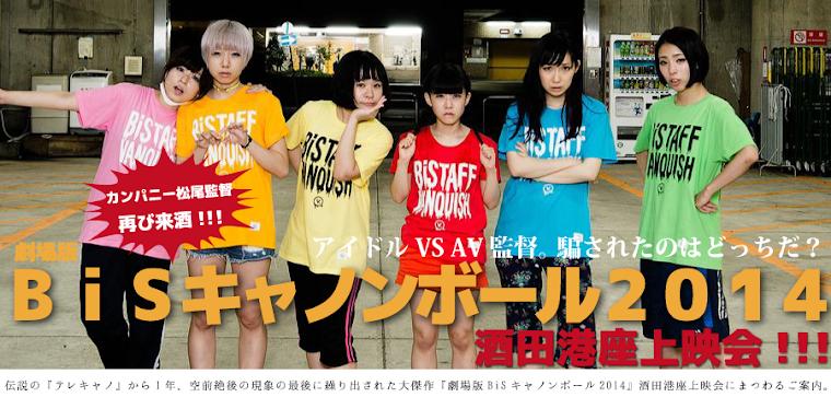 劇場版BiSキャノンボール2014酒田港座上映会!!!