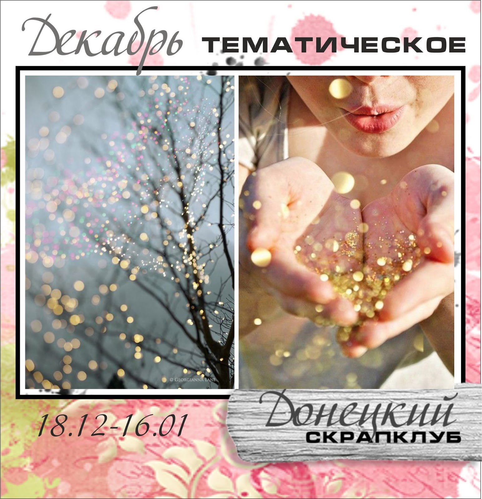 http://scrapclub-donetsk.blogspot.ru/2015/12/blog-post_23.html