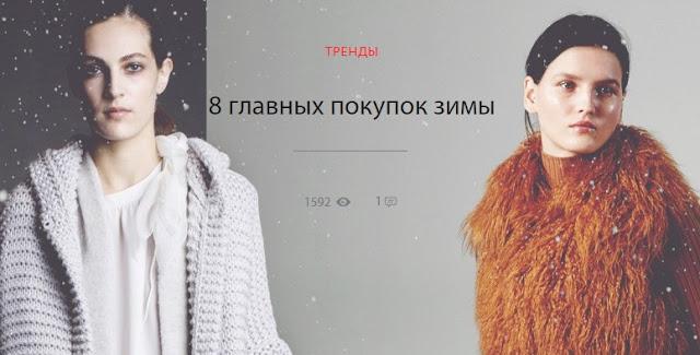 Модные вещи зимы 2015\2016