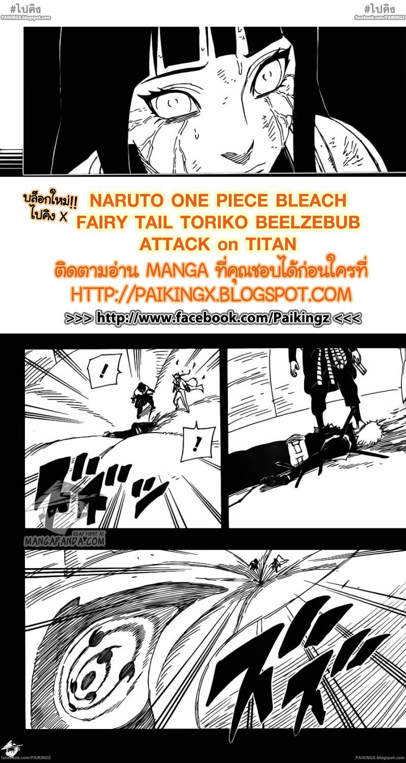 Naruto 638 : พลังสถิตร่างของสิบหาง โอบิโตะ TH แปลไทย