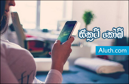http://www.aluth.com/2015/12/mobile-phone-secret-code-list.html