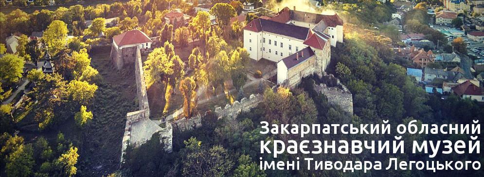 Закарпатський обласний краєзнавчий музей імені Тиводара Легоцького