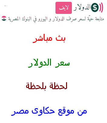 متابعة حيّة لسعر صرف الدولار في البنوك المصرية 🇪🇬
