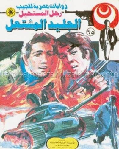 65 - الجليد المشتعل - رجل المستحيل أدهم صبري نبيل فاروق
