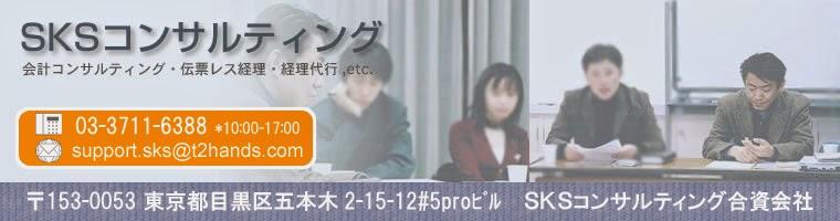東京都目黒区五本木、経理アウトソーシング、会計コンサルサービスのSKSコンサルティング
