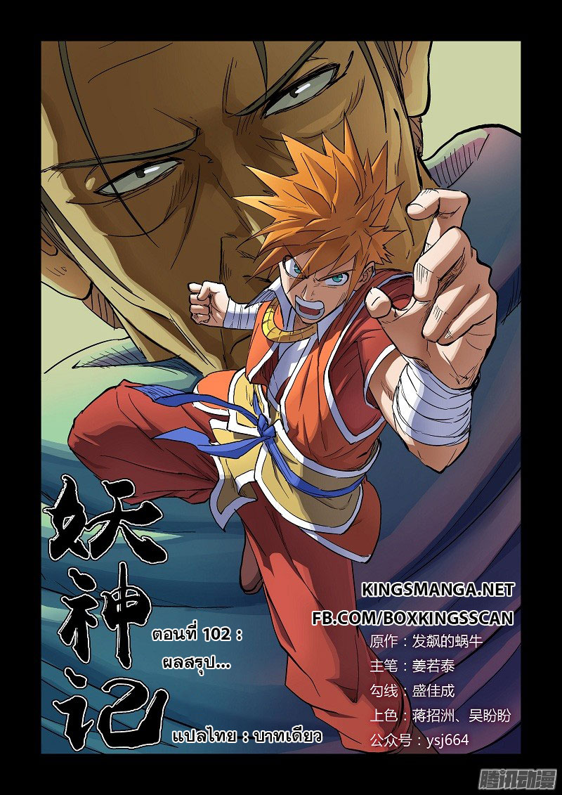 Tales of Demons and Gods-ตอนที่ 102
