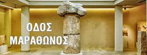 για τον ιστορικό Μαραθώνα