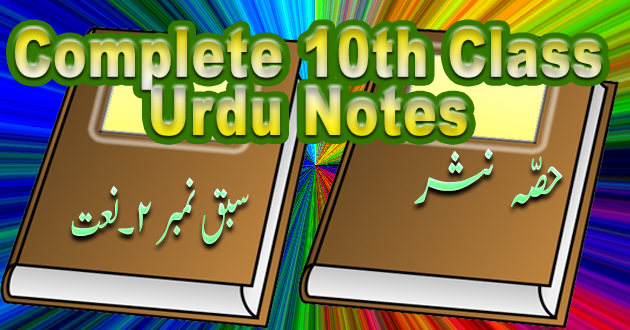 10th Class Urdu Notes Sabaq#2 Naat