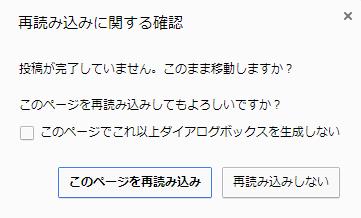 Chrome : 再読み込みに関する確認