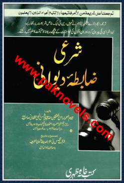 Shari Zabta e Dewani by Molana Shamsul Haq Afghani