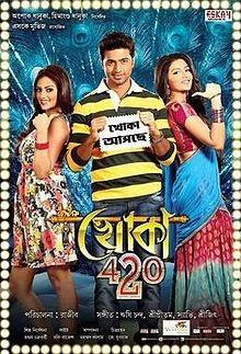 Khoka 420 DVDRip 2013 Bengali