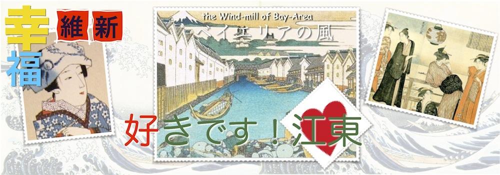 『 好きです!江東』 - 幸福維新・ベイエリアの風 -