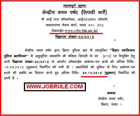 Bihar Police 675 Women Constable Recruitment (Bihar Swabhiman Police Battalion) Last Date 30/10/2015