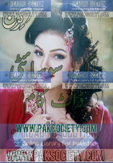 Kiran Digest September 2015 Read Online