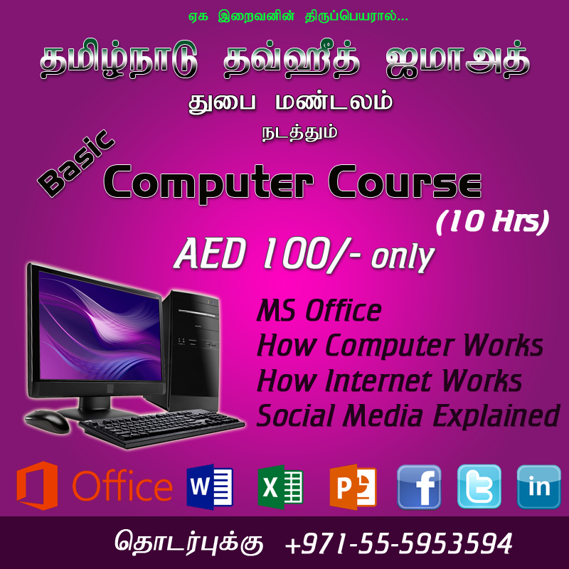 Computer Course AED.100/- Only