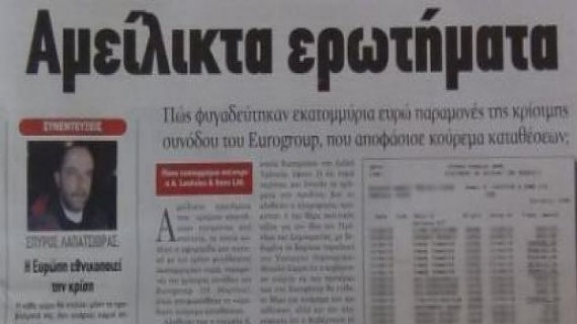 ΑΠΟΚΑΛΥΨΗ - ΒΟΜΒΑ: ΣΥΓΓΕΝΕΙΣ ΤΟΥ ΑΝΑΣΤΑΔΙΑΔΗ ΕΒΓΑΛΑΝ ΕΚΤΟΣ ΚΥΠΡΟΥ, ΠΡΙΝ ΤΟ ΚΟΥΡΕΜΑ, 21 ΕΚΑΤ. ΕΥΡΩ!