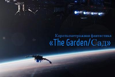 ���������������� �������������� ����� �The Garden/���