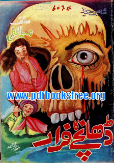 Dhanche Ka Farar Novel By Muslim Azmi Free Download in PDF