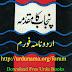 Punjab Ka Muqadma : پنجاب کا مقدمہ : Download Free Urdu Book