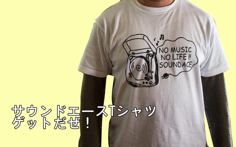 伊勢市オーディオ店、サウンドエースTシャツをゲットしてきた