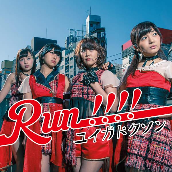 [Single] ユイガドクソン – Run!!!! (2016.01.03/MP3/RAR)