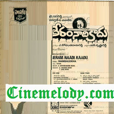Neram Naadi Kaadu Telugu Mp3 Songs Free  Download  1989