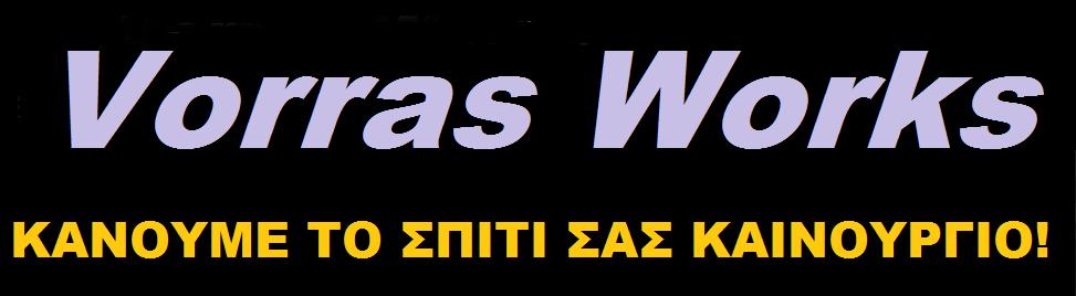 Vorras Works KANOYME TO ΣΠΙΤΙ ΣΑΣ ΚΟΥΡΓΙΟ!