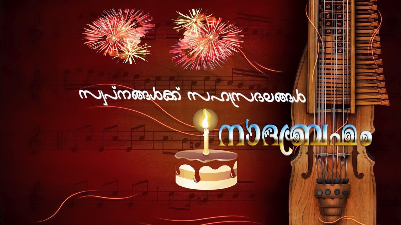 നാദബ്രഹ്മം