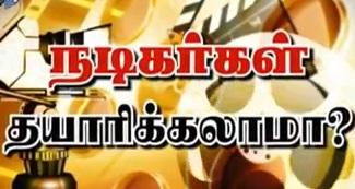 Sun News Vivatha Medai 02-09-2013