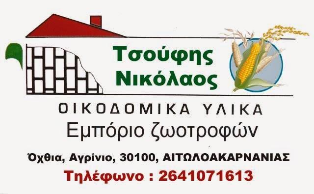 ΤΣΟΥΦΗΣ ΝΙΚΟΛΑΟΣ