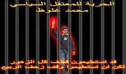 الحرية للمعتقل السياسي محمد غلوظ