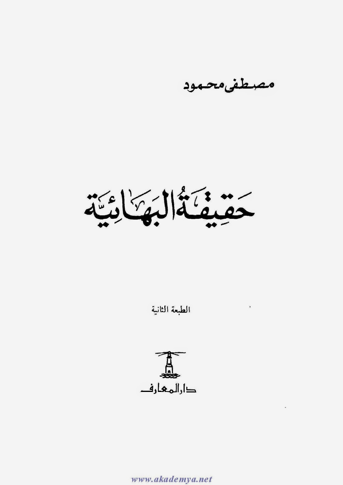 حقيقة البهائية - مصطفى محمود pdf